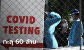 ยอดผู้ติดเชื้อไวรัสโควิด-19 ทั่วโลก ทะลุ 60 ล้านราย เป็นที่เรียบร้อย