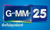 ช่อง GMM25 แจ้งยุบฝ่ายข่าว 31 ธันวาคมนี้ ปลดพนักงาน 190 คน!