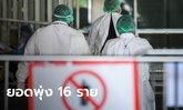 ป่วยใหม่ 16 ราย! ศบค.เผยไทยพบผู้ป่วยโควิด-19 เพิ่ม มาจากต่างประเทศทั้งหมด
