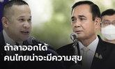 """""""อนุสรณ์"""" แนะนายกฯลาออก คนไทยน่าจะสุขมากขึ้น"""
