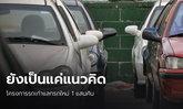 รัฐบาลย้ำ รถเก่าแลกรถใหม่ 1 แสนคัน ยังเป็นแค่แนวคิด
