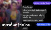 แฉหญิงไทยนับร้อยทำงานผับเมียนมา ข้ามกลับมาเนียนๆ เรื่องแดงเพราะสาว 29 ป่วยโควิด