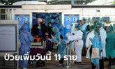 ศบค.เผยพบผู้ป่วยโควิด-19 เพิ่ม 11 ราย มาจากต่างประเทศ รอยืนยันเคสเชียงราย 1 ราย