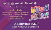 พาณิชย์' จัดงาน 'ของดีทั่วไทย'ครั้งแรก ดีเดย์ 2 - 6 ธ.ค.นี้ ณ ฮอลล์ 7 - 8 อิมแพ็ค เมืองทองธานี