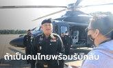 แม่ทัพภาคที่ 3 สั่งเข้มสกัดโควิด! ฝากถึงคนไทยในเมียนมา กลับเข้าไทยได้ไม่ต้องลักลอบ