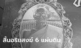"""สิ้น """"หลวงปู่ทอง"""" เกจิดังอีสานใต้ ละสังขารอย่างสงบ สิริอายุ 115 ปี"""