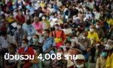 ศบค.เผย วันนี้ไทยติดเชื้อโควิด-19 เพิ่ม 10 ราย ป่วยรวม 4,008 ราย