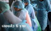 สธ.แถลงยัน พบคนไทยติดโควิดเพิ่มรวม 6 ราย ใน กทม.-พิจิตร-ราชบุรี-พะเยา-เชียงใหม่