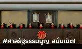 #ศาลรัฐธรรมนูญ ยึดอันดับ 1 เทรนด์ทวิตเตอร์ หลังวินิจฉัยประยุทธ์อยู่บ้านพักหลวงไม่ผิด