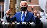 """""""โจ ไบเดน"""" จะขอให้ชาวอเมริกันสวมหน้ากากอนามัย """"100 วัน"""""""