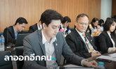 แยกวงอีกคน! ฟิล์ม รัฐภูมิ ลาออกจากเพื่อไทย ไม่แจงสาเหตุ มีผลตั้งแต่วันนี้ (4 ธ.ค.)