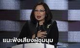 """""""แทมมี่ ดักเวิร์ธ"""" ส.ว.สหรัฐเชื้อสายไทย แสดงจุดยืนหนุนราษฎร"""