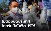 """""""อนุทิน""""ปัดล็อกดาวน์ปิดจังหวัด หลังพบคนติดโควิด-19 ในไทย"""