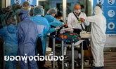 วันนี้ 19 ราย! ศบค.เผยผู้ป่วยโควิด-19 มาจากต่างประเทศ 17 ติดเชื้อในประเทศ 2