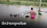 หนุ่มแจ้งความรถหาย ที่แท้ถูกน้ำท่วมซัดจมคูริมถนน