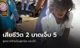 สลด! เหยื่อแทงกลางเมืองอุดรเสียชีวิต 2 ผู้บาดเจ็บส่วนใหญ่เป็นหญิง และเด็ก