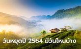 อัปเดต วันหยุด 2564 หลังจาก ครม.อนุมัติ วันหยุดเพิ่ม ในแต่ละเดือนมีวันไหนบ้าง
