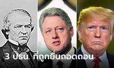 """ย้อนดู 3 ประธานาธิบดี ที่ถูก """"ยื่นถอดถอน"""" ในประวัติศาสตร์การเมืองสหรัฐ"""