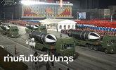 เกาหลีเหนือ อวดขีปนาวุธแบบยิงจากเรือดำน้ำ ขู่รัฐบาลสหรัฐชุดใหม่