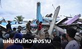 ยอดตายแผ่นดินไหวเกาะสุลาเวสี อินโดนีเซีย ทะลุ 34 คน บ้านเรือนพังเสียหาย
