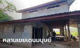 หลานเขยสุดเลว! ฆ่าโหดป้าวัย 74 บีบคอตายคาบ้าน ก่อนทำร้ายศพจนอวัยวะเพศฉีกขาด