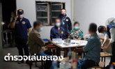 จับ 2 ตำรวจ สภ.จันทบุรี คาวงเล่นพนัน พร้อมของกลางไพ่-ไฮโล ให้ออกจากราชการแล้ว