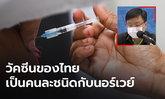 สธ.ยันวัคซีนของไทย เป็นคนละชนิดกับนอร์เวย์
