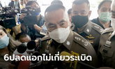 ตำรวจนครบาล ยืนยันจับ 6 คนปลดแอก ไม่เกี่ยวเหตุระเบิดหน้าจามจุรีสแควร์
