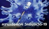 """7 ความเชื่อผิด ๆ เกี่ยวกับ """"วัคซีนโควิด-19"""""""