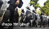 ครม. ไฟเขียว อนุมัติงบกลาง 191 ล้าน ให้ตำรวจใช้จัดการควบคุมม็อบ
