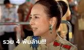 ป.ป.ช.เปิดทรัพย์สิน ณรัชต์ สุดว้าว! มาดามแป้ง มีเครื่องประดับ-กระเป๋าแบรนด์เนมเกินพันล้าน