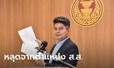 ด่วน! เทพไท พ้น ส.ส. หลังศาลรัฐธรรมนูญสั่งฟัน จากคดีทุจริตเลือกตั้งนายก อบจ.เมืองคอน