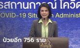 """โควิดวันนี้เพิ่ม 756 ราย """"หมอเบิร์ท"""" แถลงยอดผู้ติดเชื้อในไทย ป่วยสะสม 16,221 ราย"""