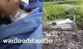 สาวหักหลบตัวเงินตัวทอง เก๋งตกคลองติดในรถ 7 ชั่วโมง ปลิงเกาะเต็มตัว รอดตายปาฏิหาริย์