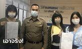 """""""อร-วี BNK48"""" แจ้งความเอาผิด แฟนคลับหื่นส่งข้อความคุกคามทางเพศ"""