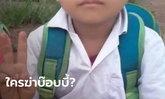 """""""น้องบ๊อบบี้"""" เด็กชาย 7 ขวบ กลายเป็นศพในดงกล้วย พ่อเชื่อถูกคนพาออกไปฆ่า"""