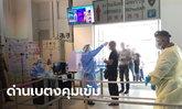 เบตงรับศึกหนัก อดีตผู้ต้องขังกลับจากมาเลเซีย ติดโควิดแล้ว 11 คน คุมเข้มคนไทยข้ามแดน