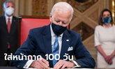 """ไบเดนประเดิม """"100 Days Masking Challenge"""" สวมหน้ากากในพื้นที่รัฐบาลกลาง 100 วัน"""