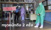 เปิดไทม์ไลน์ชายวัย 81 ปี ผู้เสียชีวิตจากโควิด-19 รายที่ 72 ของไทย