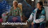 ยายวัย 89 แทบช็อก! เจอเรียกคืนเงินเบี้ยคนชราร่วมแสน ลูกเผยทั้งน้ำตายอมติดคุกแทน