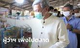 ระยองผวาอีก แม่ค้าผักในตลาดติดโควิด-19 พบไทม์ไลน์เข้า-ออกบ่อนพัทยาหลายครั้ง