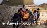 หนุ่มเสียพนันหมดตัว กระโดดสะพานมิตรภาพไทย-เมียนมา ร่างกระแทกหิน ดับคาที่