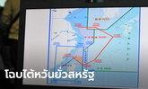 จีนส่งเครื่องบินรบโฉบเฉียดไต้หวัน ลองเชิงรัฐบาลใหม่สหรัฐยุคไบเดน