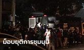 #ม็อบ6มีนา หน้าศาลอาญายุติชุมนุม-ทนายมารับ 14 การ์ด WeVo ลงจากรถควบคุม