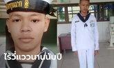 ทหารเกณฑ์หายตัวลึกลับ ครั้งสุดท้ายที่เจอหนีทหารกลับบ้าน พ่อไปส่งถึงหน้าค่าย