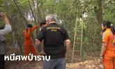 เด็กหนีเรียนวิ่งป่าราบ! เจอคนผูกคอตายบนต้นไม้ ศพห้อยอยู่สูง 5 เมตร ข้อเท้าติดกำไล EM