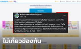 สำนักงานสลากกินแบ่งรัฐบาล ลั่นไม่เกี่ยวข้อง กองสลาก.com หลังพบชาร์จค่าบริการเพิ่ม