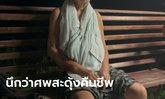 เจ้าของรีสอร์ตวัย 90 ปี โดดน้ำคลองหวังฆ่าตัวตาย แต่ร่างไม่จมลอยไปไกล 1 กม.
