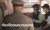 ลุงเขยข่มขืนหลานสาว 12 ขวบ จนตั้งท้อง บังคับให้กินยาขับเลือดแต่เด็กไม่แท้ง