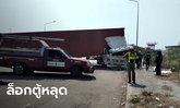 รถเทรลเลอร์ขับยูเทิร์น ตู้สินค้า 20 ตันล็อกหลุด พลิกทับหัวรถบี้แบน คนขับ-เมียดับ 2 ศพ